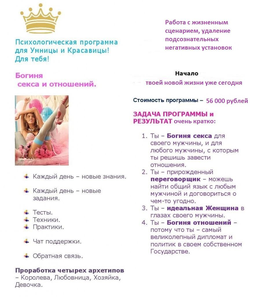 Психологическая-программа Богиня