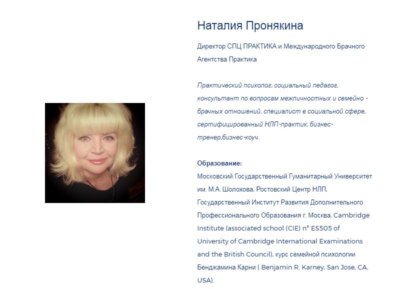 Наталия Пронякина